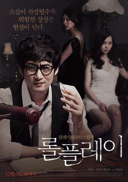 Role Play-Korean Movie-p1.jpg