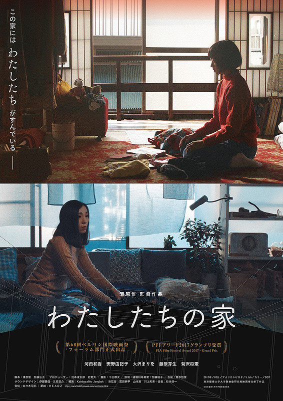 Our House (Japanese Movie)-p01.jpg