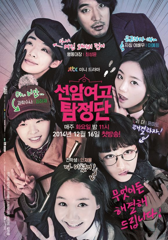 Seonam Girls High School Investigators-p1.jpg