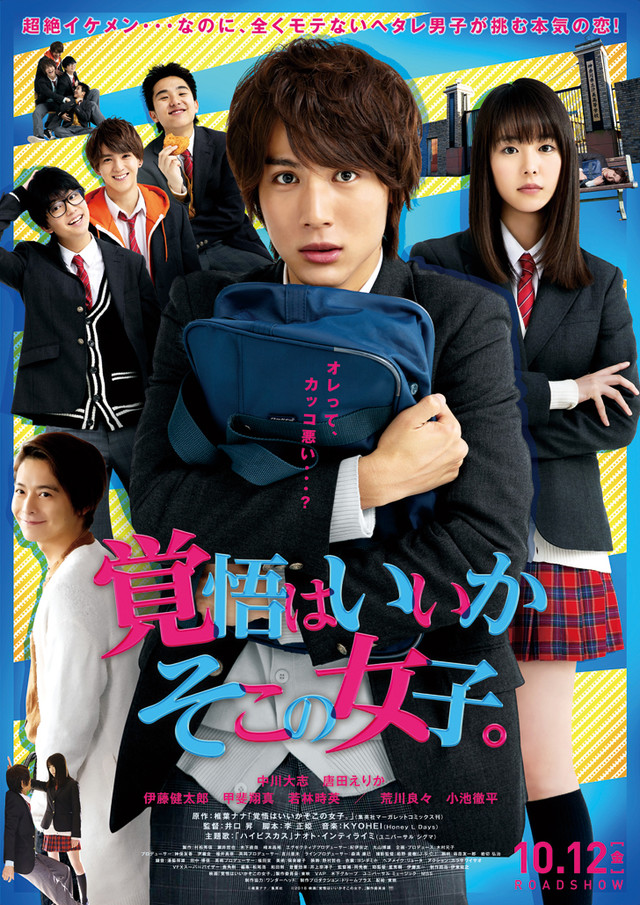Are You Ready? Hey You Girl! (Japanese Movie)-P1.jpg