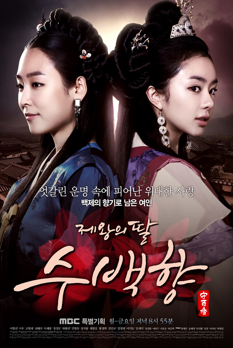 King's Daughter, Soo Baek Hyang-p2.jpg
