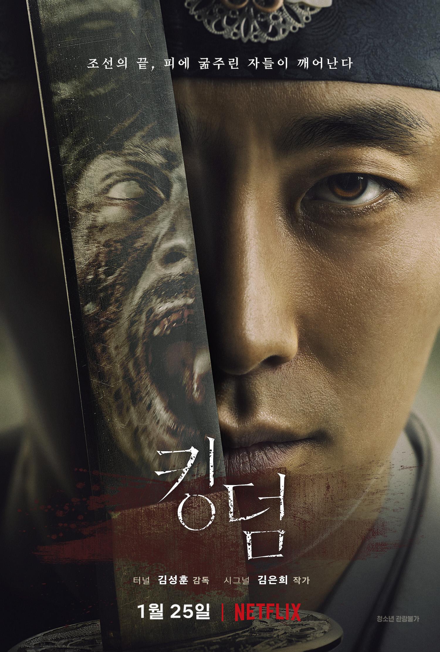 Kingdom (Korean Drama) - AsianWiki