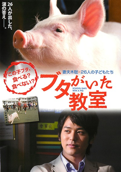 Schools Days With A Pig-p3.jpg