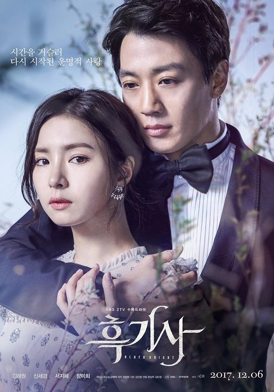 switch korean drama imdb