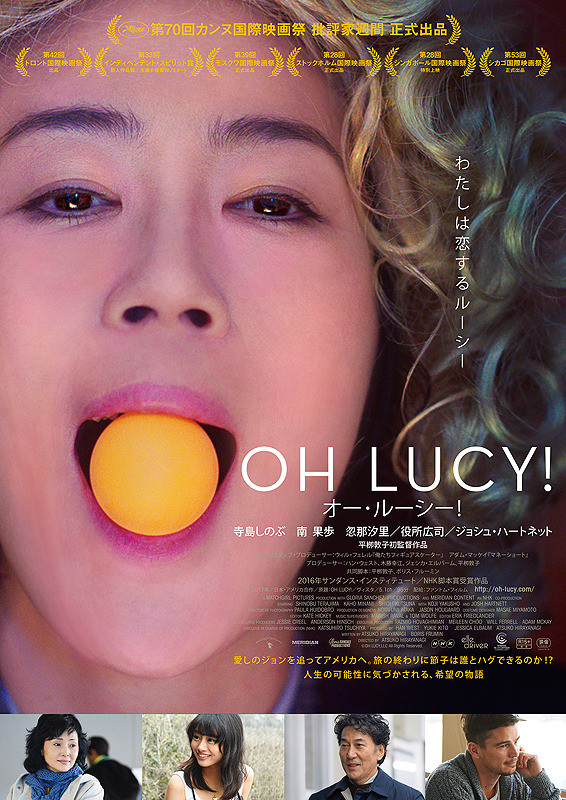 Oh Lucy! (Japanese Movie)-p01.jpg