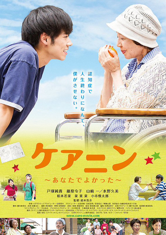 Care (Japanese Movie)-p1.jpg