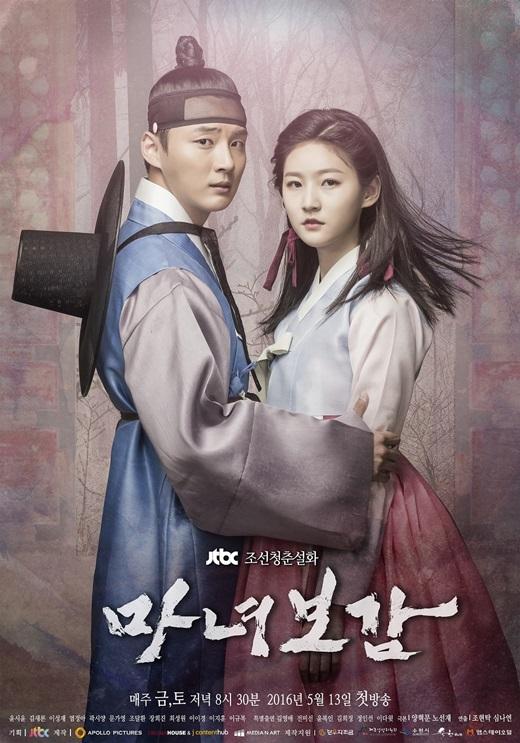 Yoo jae suk and kim jong kook dating