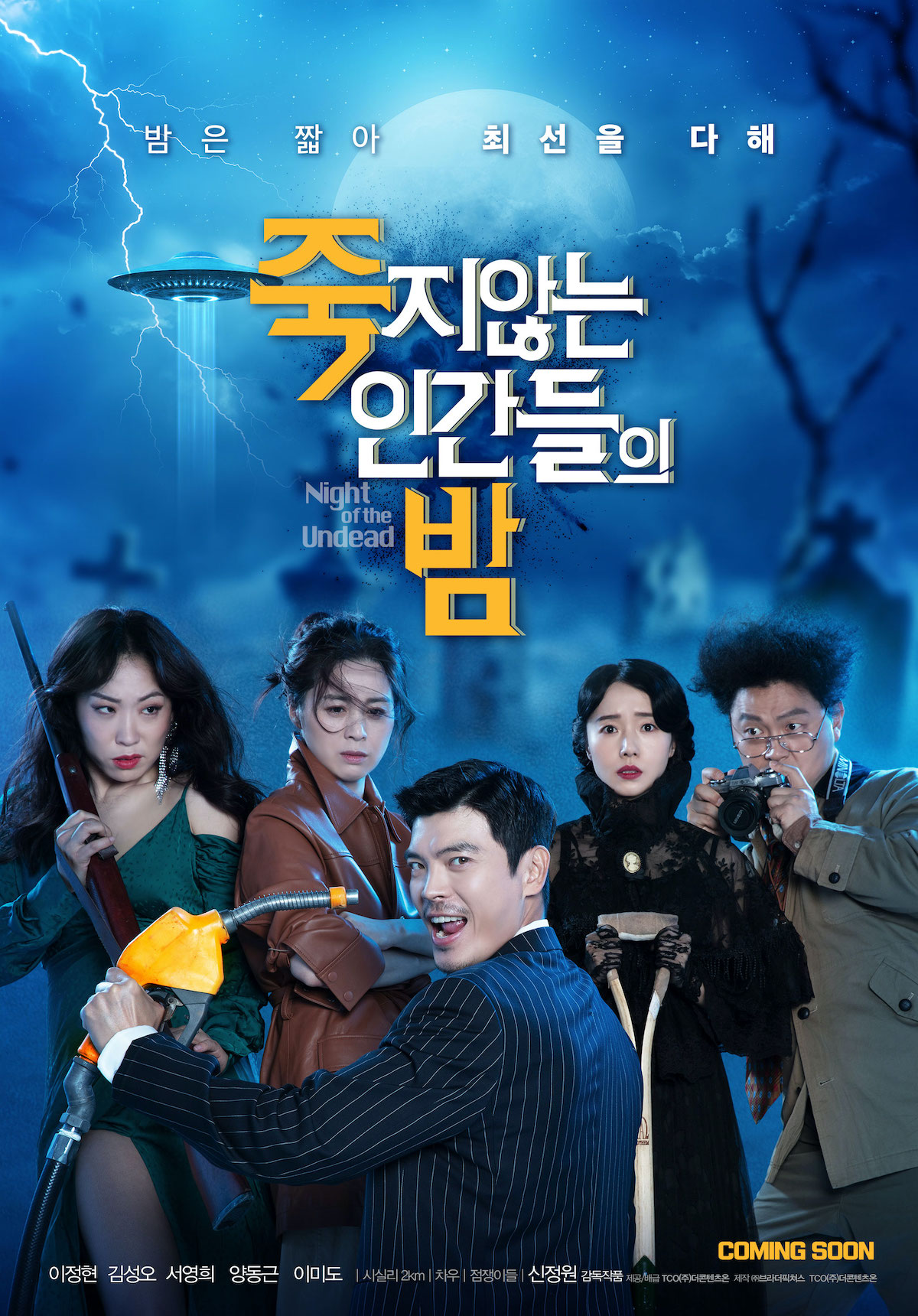 Night of the Undead (2019) Full Movie [In Korean] With Hindi Subtitles | WebRip 720p [1XBET]