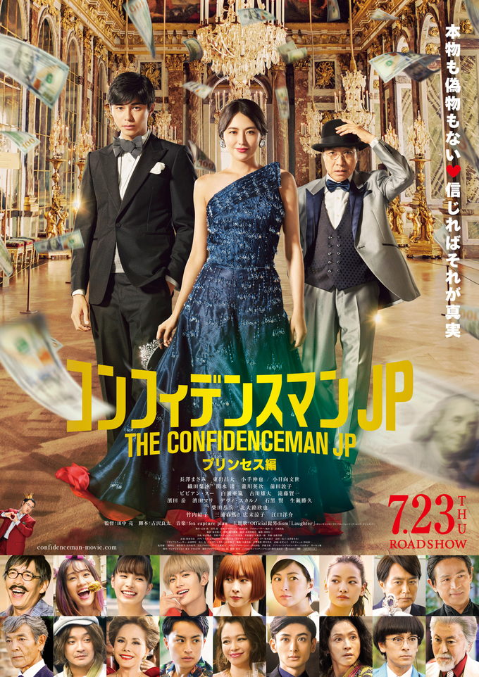 The Confidence Man JP-Episode of the Princess-p1.jpg