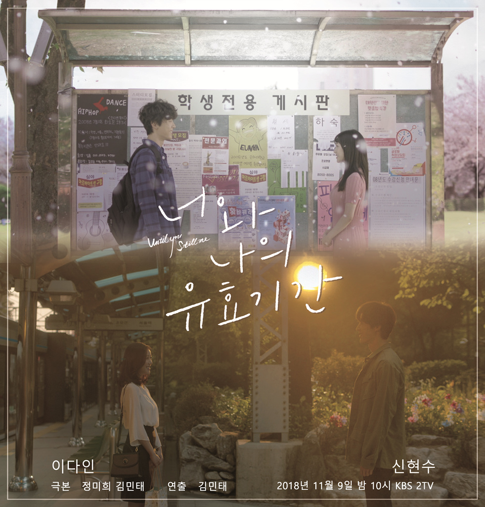 KBS Drama Special- Until You Still Me-p1.jpg