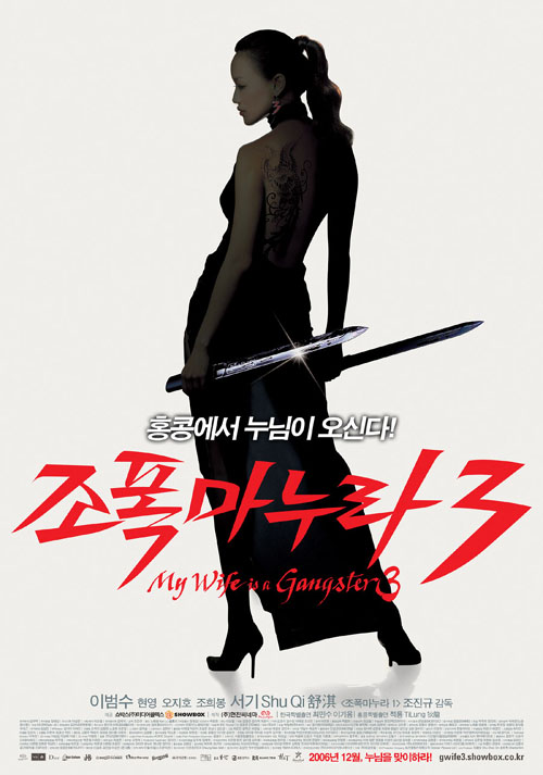 my wife is gangster 3 full movie free download