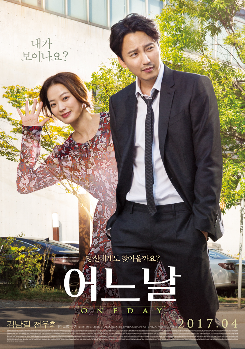 One Day (Korean Movie)-p1.jpg