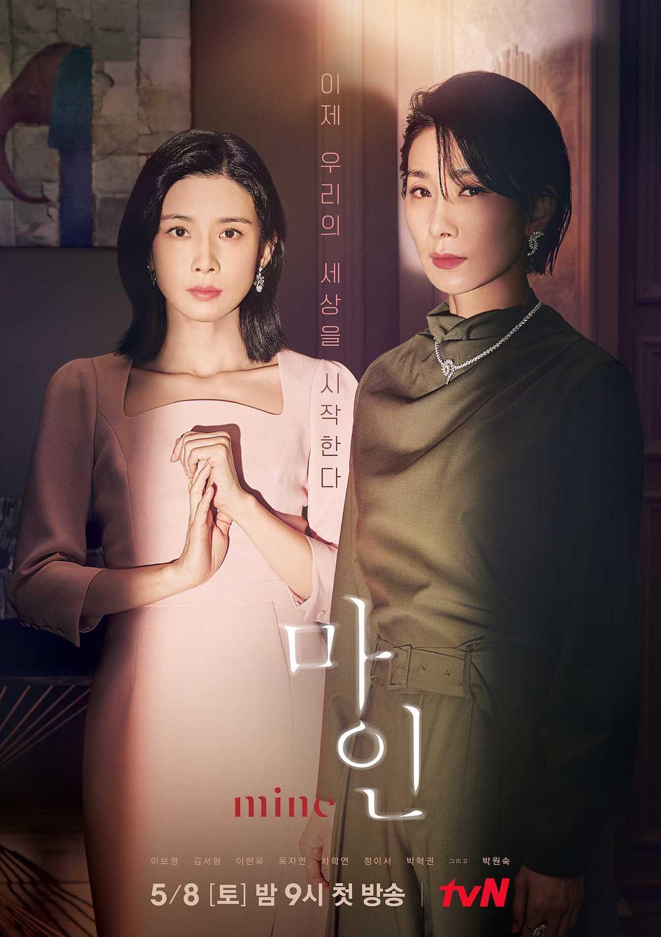 [Resim: Mine-Korean_Drama-P1.jpg]