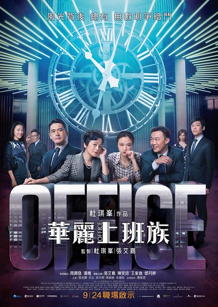 Office (Johnnie To)-p01.jpg