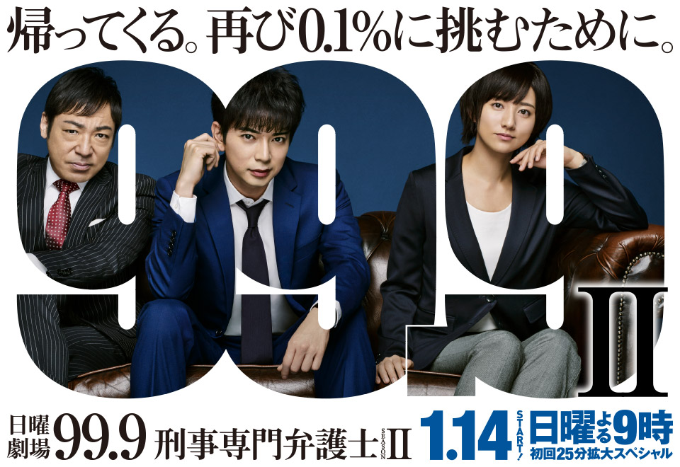 99.9 Criminal Lawyer Season II-p01.jpg