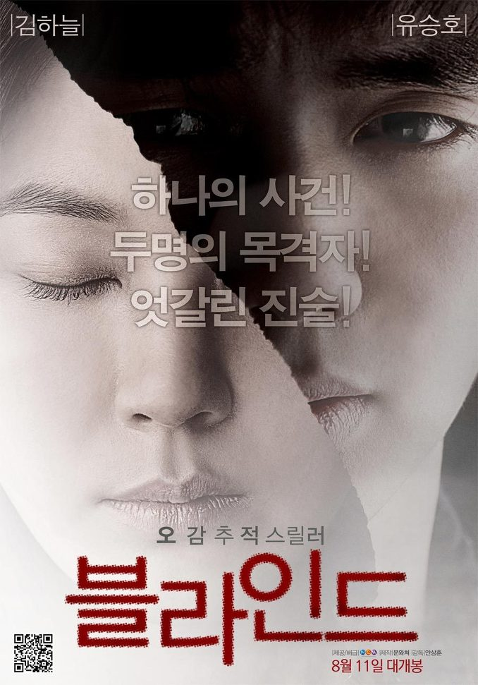 blind korean movie asianwiki