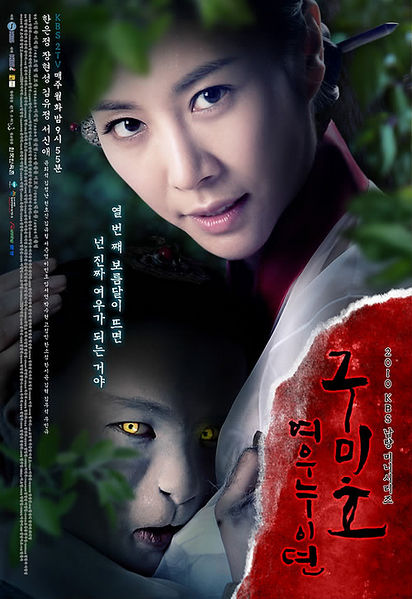 Grudge-The Revolt of Gumiho-p1.jpg