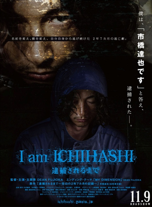 I am Ichihashi - Journal of a Murderer-p1.jpg