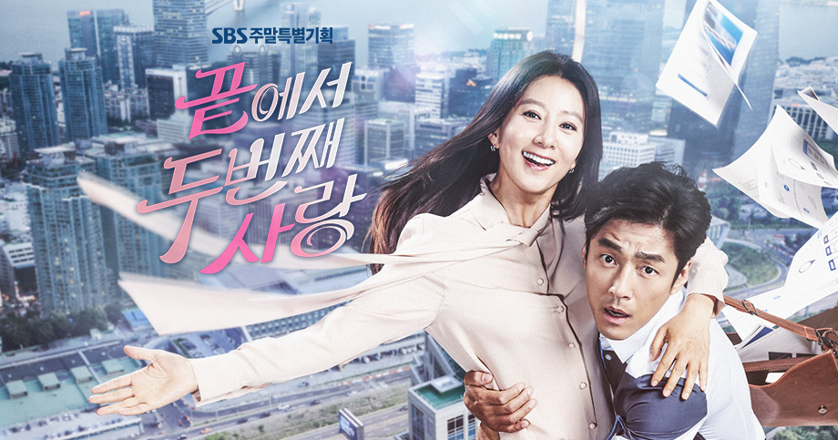 Second To Last Love (Korean Drama)-p1.jpg