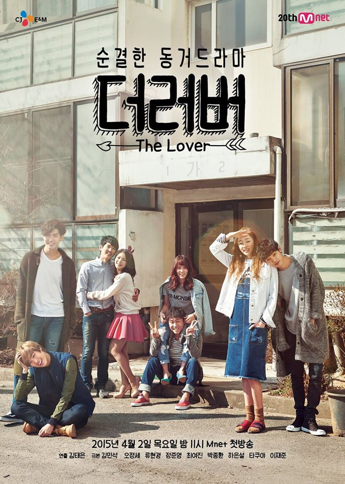 The Lover Korean Drama Asianwiki