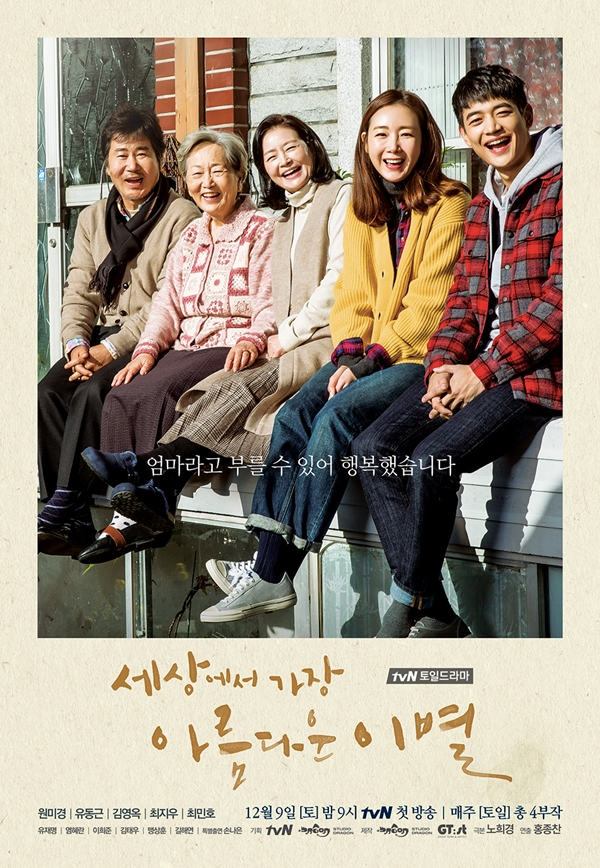 The Most Beautiful Goodbye (2017)-P1.jpg