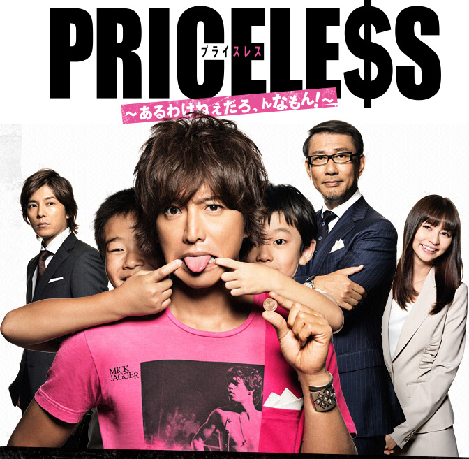 Priceless-fujitv-p1.jpg