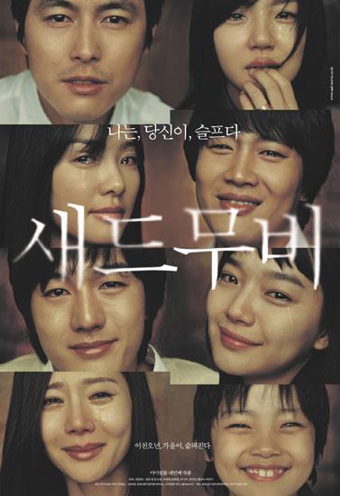 Image result for sad movie south korean movie yeo jin goo