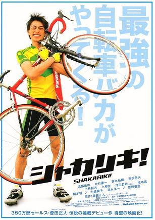 The Cycling Genius Is Coming!.jpg