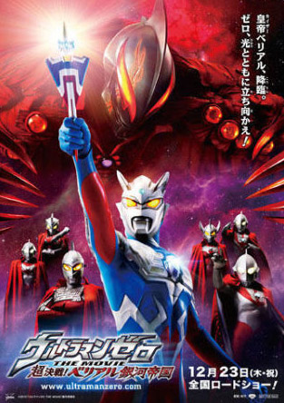 Ultraman Zero The Movie.jpg