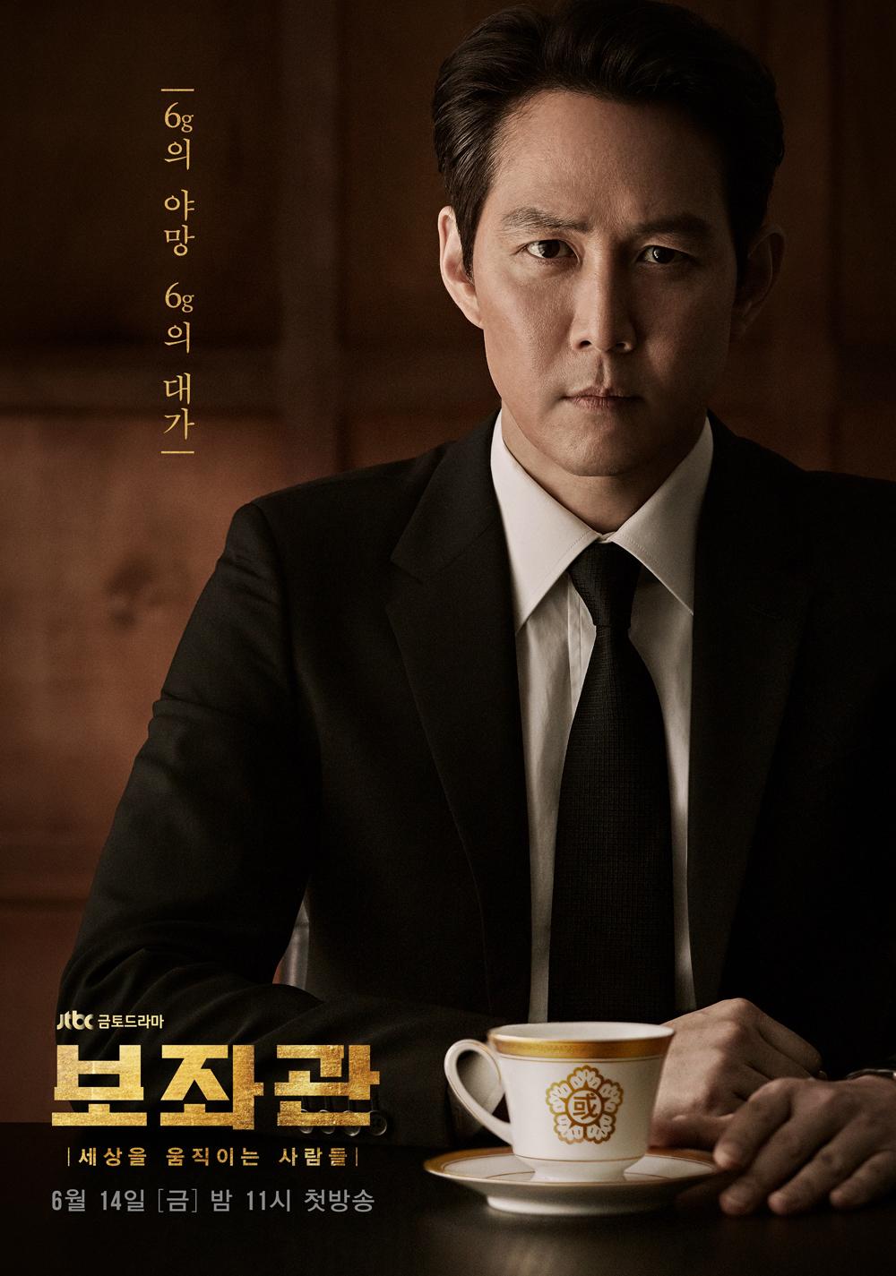 Aide (2019) Aide_%28Korean_Drama%29-P1