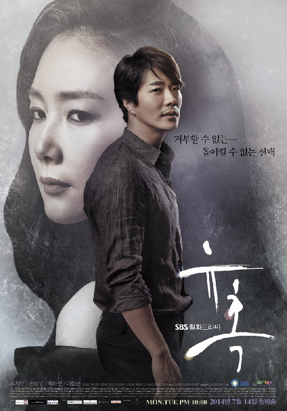 Temptation (Korean Drama)-p1.jpg