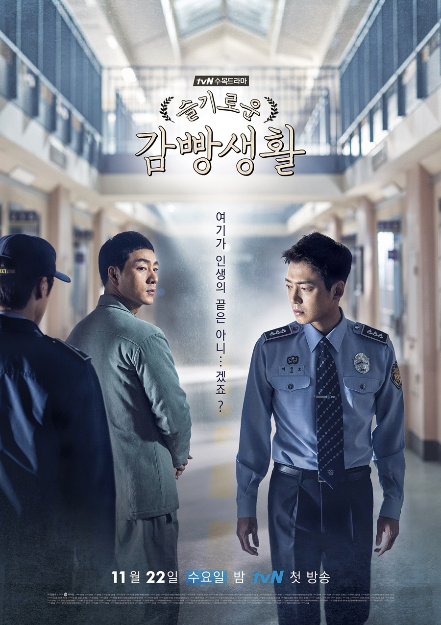 Prison Playbook Asianwiki