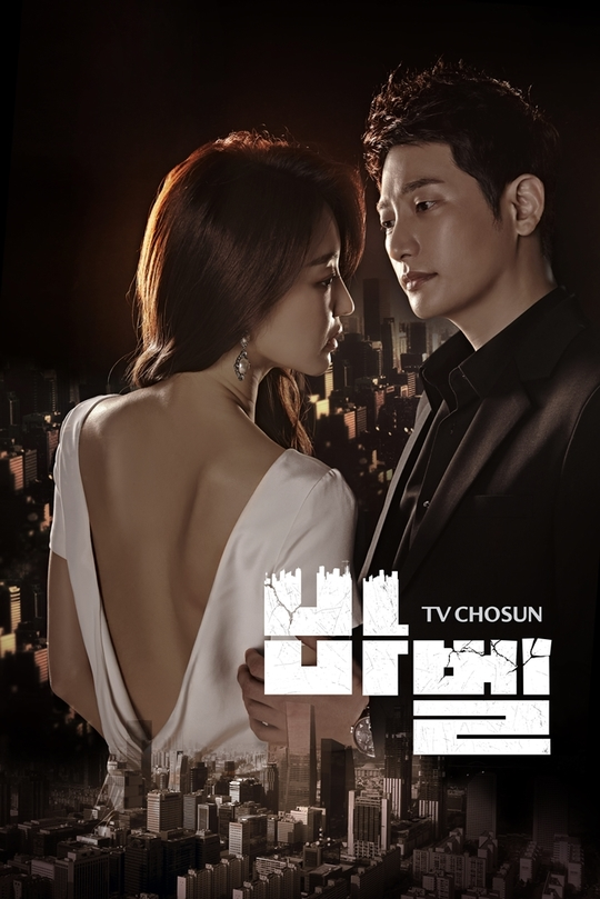 Babel (Korean Drama)-P1.jpg