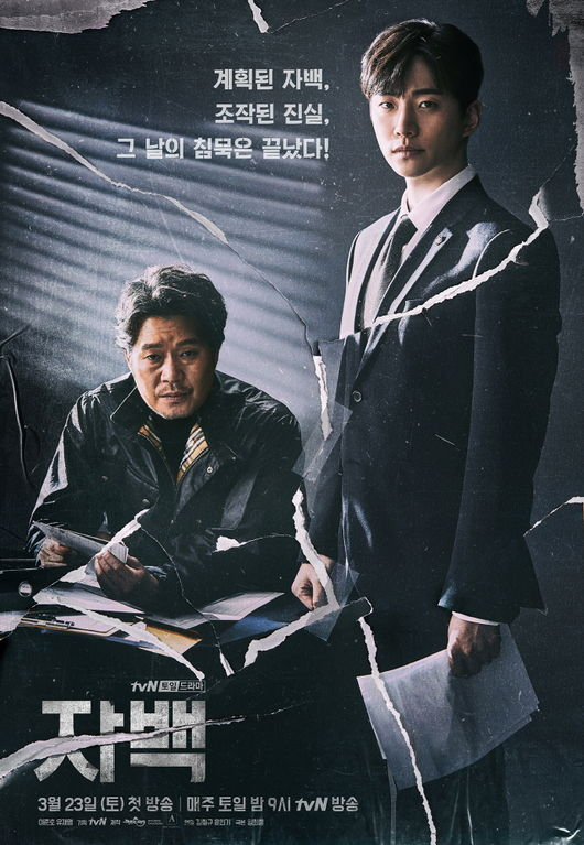 Confession (Korean Drama) - AsianWiki