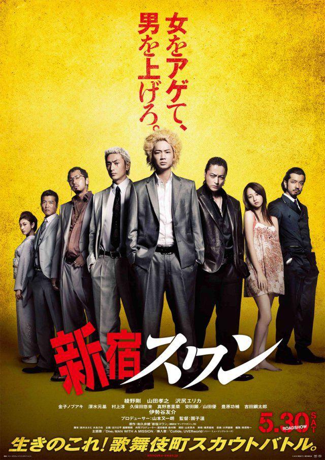 Shinjuku_Swan_(Japanese_Movie)-tp.jpg
