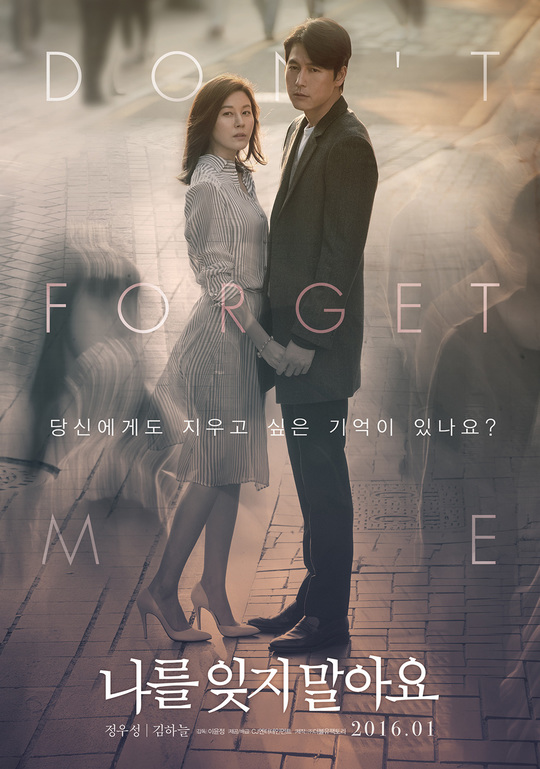 Don't Forget Me-p1.jpg