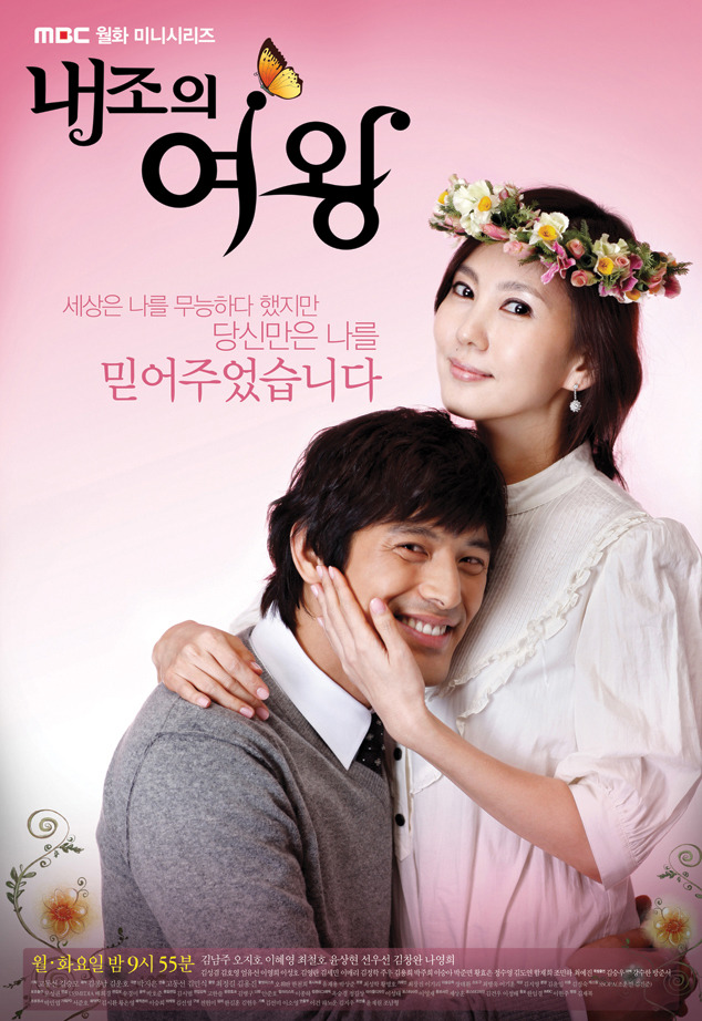 My Wife is a Superwoman-p1.jpg