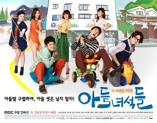 Rascal Sons - Korean Drama-p1.jpg