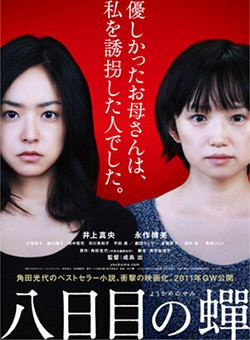 Youkame no Semi (2011-Movie)-p1.jpg
