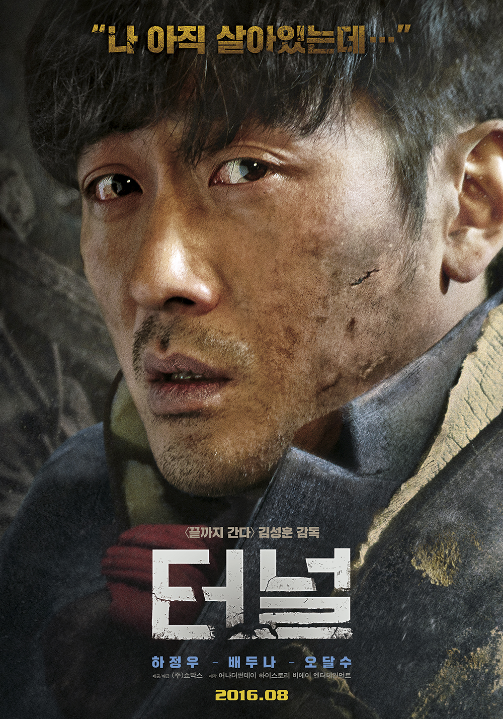 The Tunnel (Korean Movie)-p1.jpg