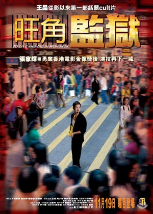 To Live and Die in Mongkok.jpg