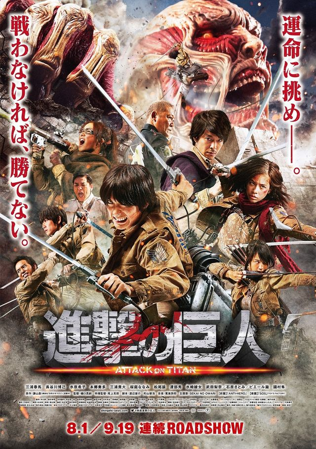 Attack on Titan (live-action)-p3.jpg
