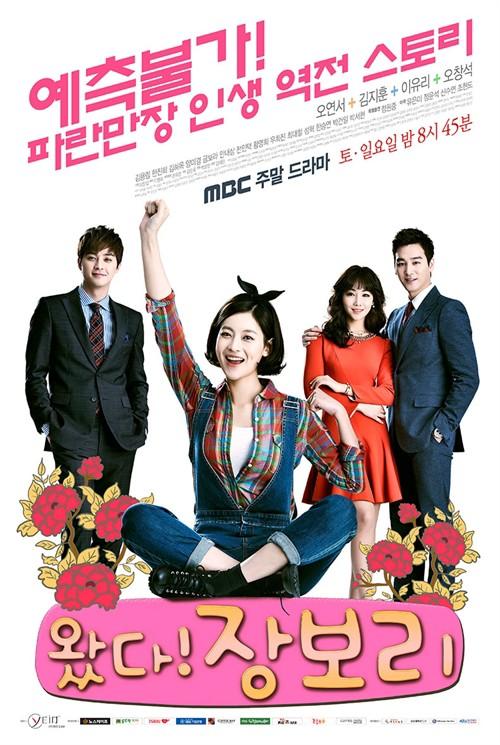 File:Come! Jang Bo-Ri-p1.jpg