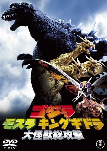 Godzilla, Mothra and King Ghidorah- Giant Monsters All-Out Attack.jpg