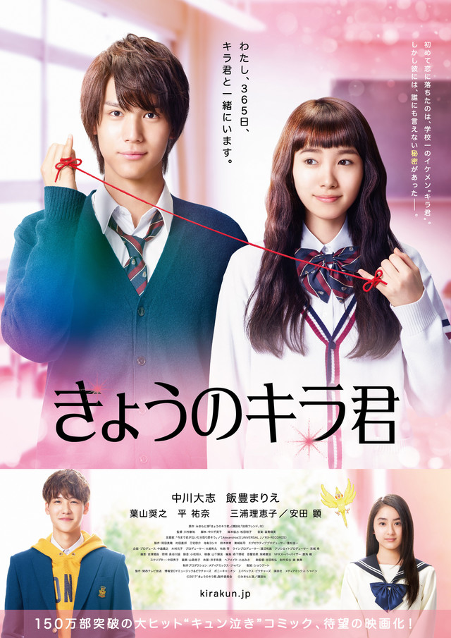 Kyou no Kira-kun Live Action (2017) Subtitle Indonesia