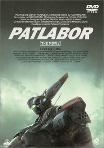 Patlabor The Movie.jpg
