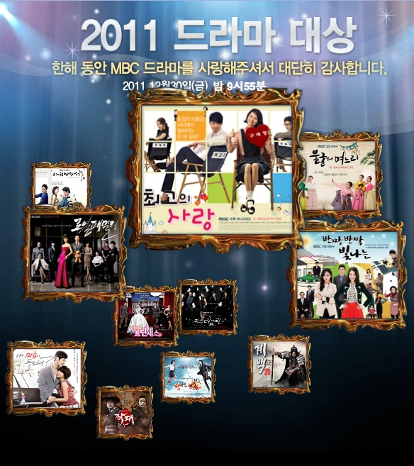 2011 MBC Drama Awards-p1.jpg
