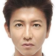 A Life (Japanese Drama)-Takuya Kimura.jpg