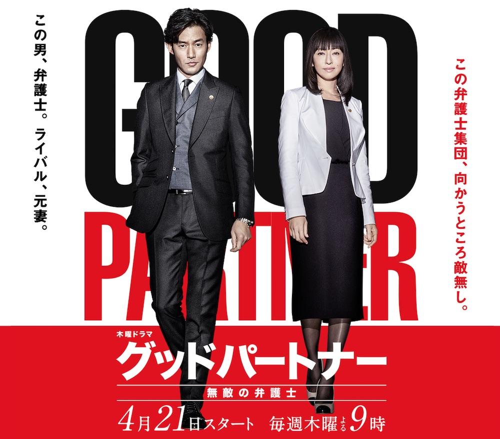 Good Partner: Muteki no Bengoshi - AsianWiki