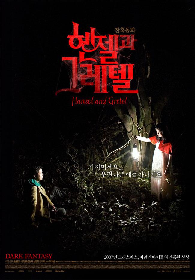 Hansel And Gretel Asianwiki